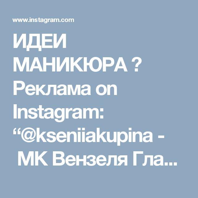 """ИДЕИ МАНИКЮРА 💅 Реклама on Instagram: """"@kseniiakupina - МК Вензеля Главное: - рисуем 2/3/4 завитка, сколько получится, на расстоянии друг от друга - каждый завиток обрисовываем…"""" • Instagram"""