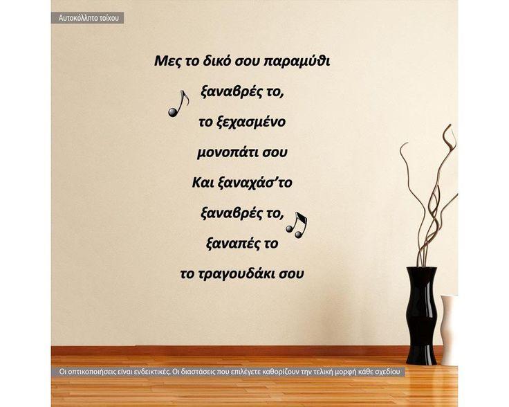 Μες το δικό σου παραμύθι, αυτοκόλλητο τοίχου, αυτοκόλλητο τοίχου