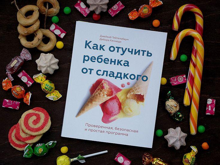 Как отучить ребенка от сладкого - Мой журнал