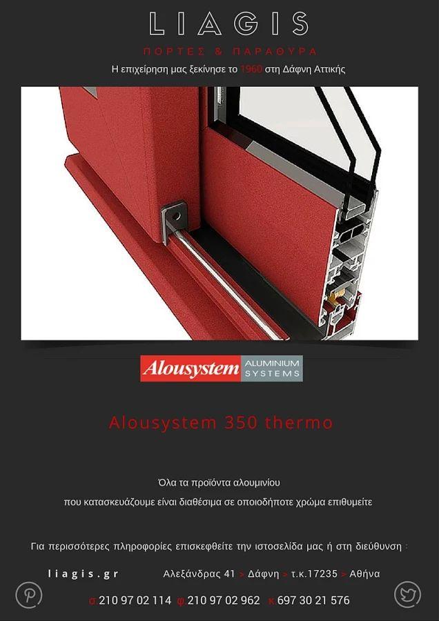 Alousystem 350 inox #Ενεργειακά_Κουφώματα_Αλουμινίου | Energy Saving Aluminium Systems | #Alousystem Λιάγγης | http://liagis.gr/