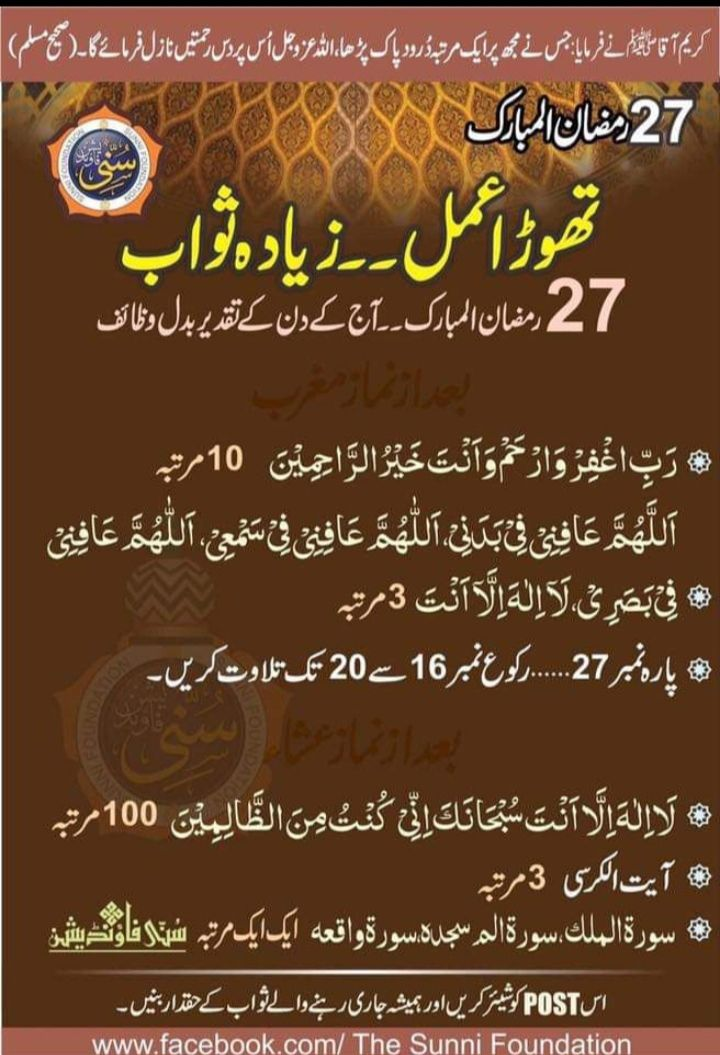 Pin By Fathma Bano On Wazaaif وظائف And Duaaen دعائیں Islam Quran Ramadan Ramzan Dua