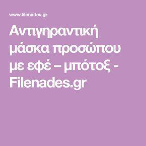 Αντιγηραντική μάσκα προσώπου με εφέ – μπότοξ - Filenades.gr