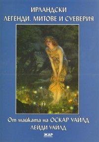 Събраните митове, приказки, легенди и митове от една изключителна жена, живяла през 19 век - майката на Оскар Уайлд -  са сериозно и романтично изследване на ирландския фолклор...