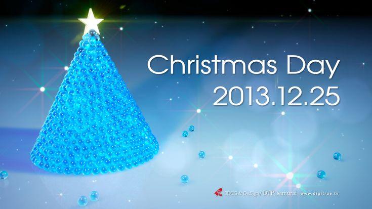 まだまだクリスマス。 今日は「Christmas Day」  幸せな時間を、大切な人を想いながら。  —————————————  昨夜のものとは趣を変えて。 青いガラス玉のツリーを創ってみました。  (使用ソフト) Cinema 4D After effects Photoshop