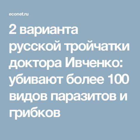 2 варианта русской тройчатки доктора Ивченко: убивают более 100 видов паразитов и грибков