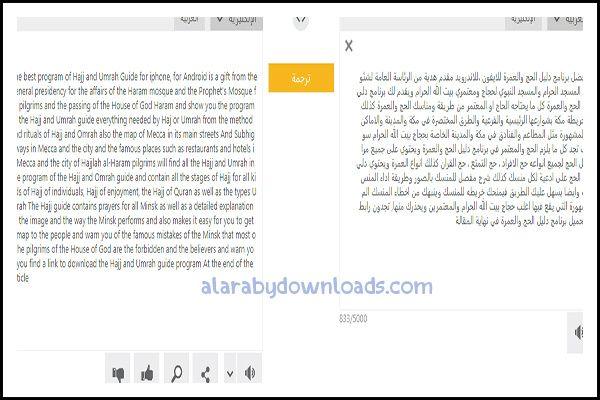 أفضل 10 مواقع ترجمة من إنجليزي لعربي وبالعكس ترجمة نصوص كاملة من انجليزي لعربي ومن عربي إلى انجليزي Learn English Free Translation Umrah Guide