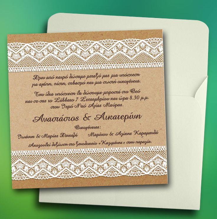 Προσκλητήριο γάμου με διακόσμηση δαντέλα. Vintage αίσθηση!