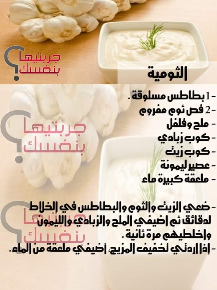 Pin By Halla On Mine Food Algerian Recipes Cooking