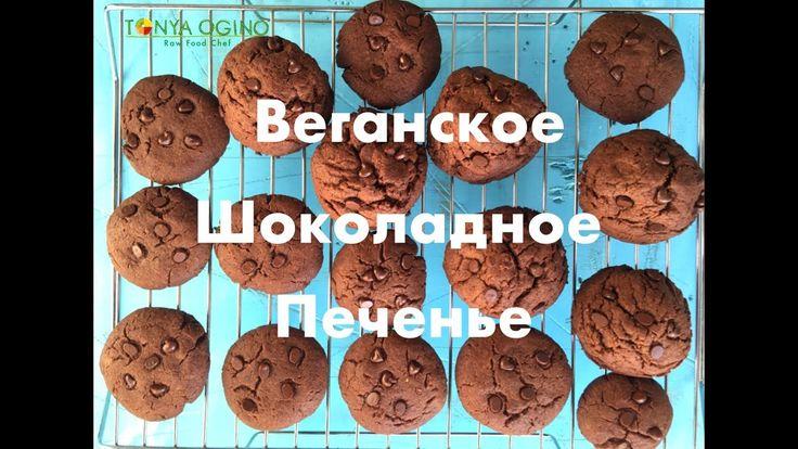 Веганское Шоколадное Печенье   Tonya Ogino