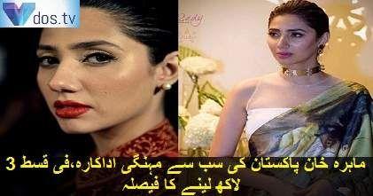 #expensive #chargehigher #mahira #mahirakhan #lollywood #Bollywood #ActressLife #perepisode #market #Vdos