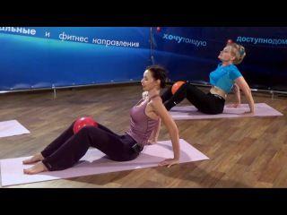 БОДИФЛЕКС - долой дряблые колени и бедра | КУРС 2 - УРОК 5 на канале таймстади ру!      Бедро внутри - проблема для огромного количества женщин. Урок с мячом дает возможность более полно поработать на эти мышцы и сразу добиться эффекта аккуратных и ухоженных ног.    Повторять тренировку регулярно, в течении 2-х недель и испытать восторг от своих достижений.     Что может быть лучше! Удачи…