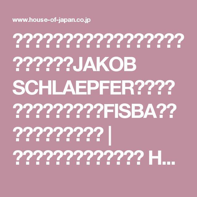最高級オートクチュールでクッションカバーを! JAKOB SCHLAEPFER(ヤコブシュレイファー)&FISBA(フィスバ)クッション | 株式会社ハウスオブジャパン HOUSE OF JAPAN Co.,Ltd.