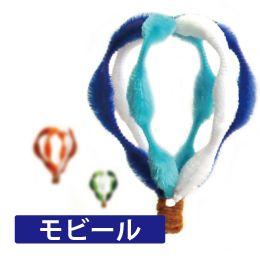 簡単手作り工作 モールアートモビール  44:気球
