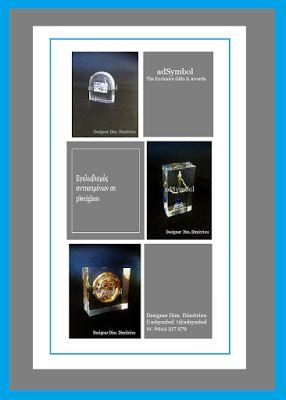 adSymbol Exclusive Gifts & Awards: Εγκλωβισμός Αντικειμένων σε plexiglass -  Embedmen...