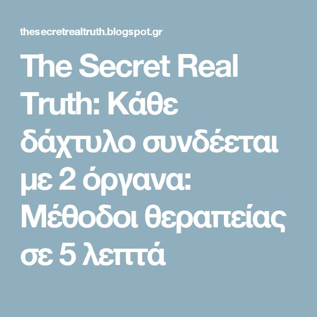 The Secret Real Truth: Κάθε δάχτυλο συνδέεται με 2 όργανα: Μέθοδοι θεραπείας σε 5 λεπτά