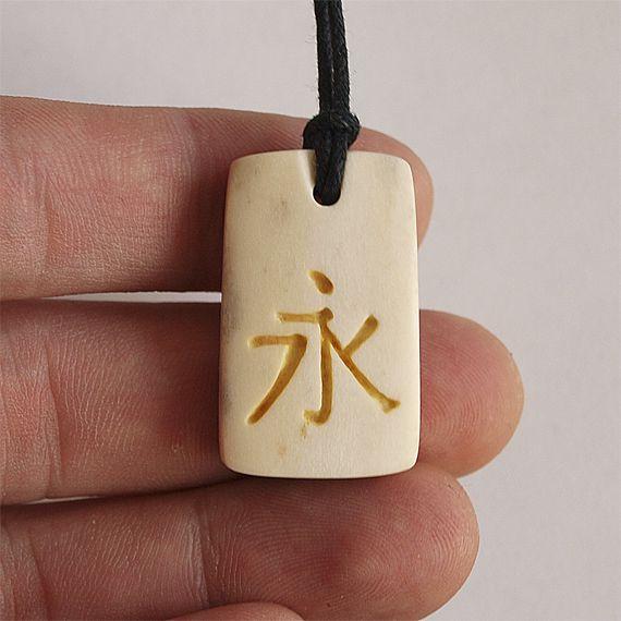 Japanese Symbol For Eternity Japanese Kanji Symbol For Infinity