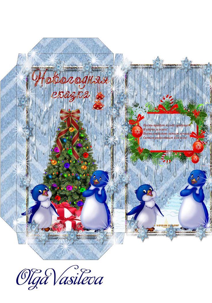 Новогодняя обертка для шоколада с пингвинами