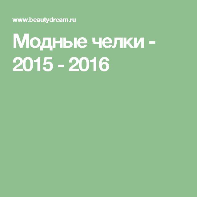 Модные челки - 2015 - 2016