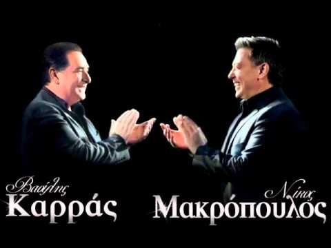 Β.ΚΑΡΡΑΣ-Ν.ΜΑΚΡΟΠΟΥΛΟΣ-LIVE CD 2012.