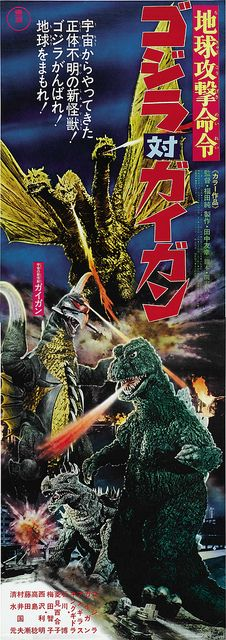 Godzilla vs. Gigan (Toho, 1972) 2 | Flickr - Photo Sharing!