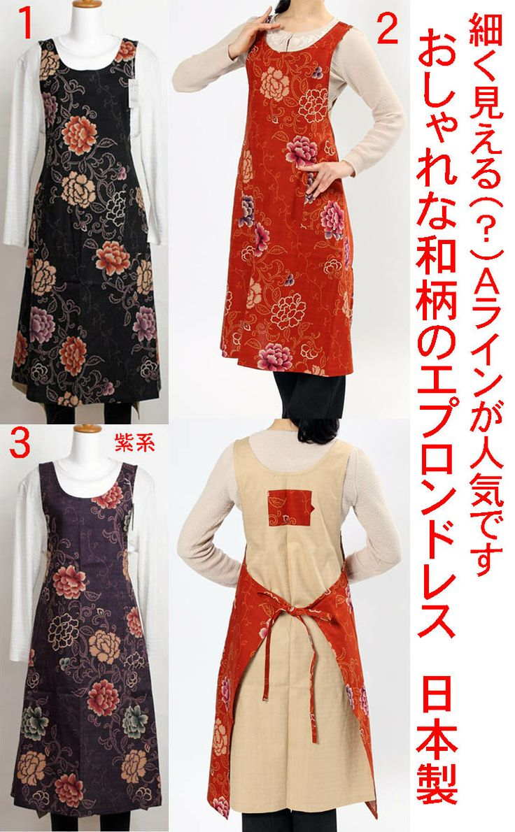 Ogilvies designs christmas aprons gloves amp tea towels - Ryu And Mud Oshima Harmonic Pattern Fashionable Tunics Apron Apron Dress Piece Made In Japan Mother S Day Gifts Such As Gift And Birthday Gift