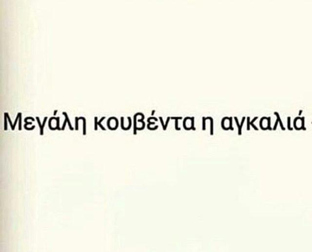 Τεραστια.. #αγκαλια #greekquotes