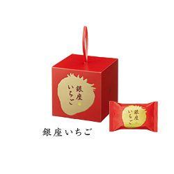 銀座いちご:風味豊かな蒸しカステラの中で粒々のいちごクリームがとろ〜りとろけます。
