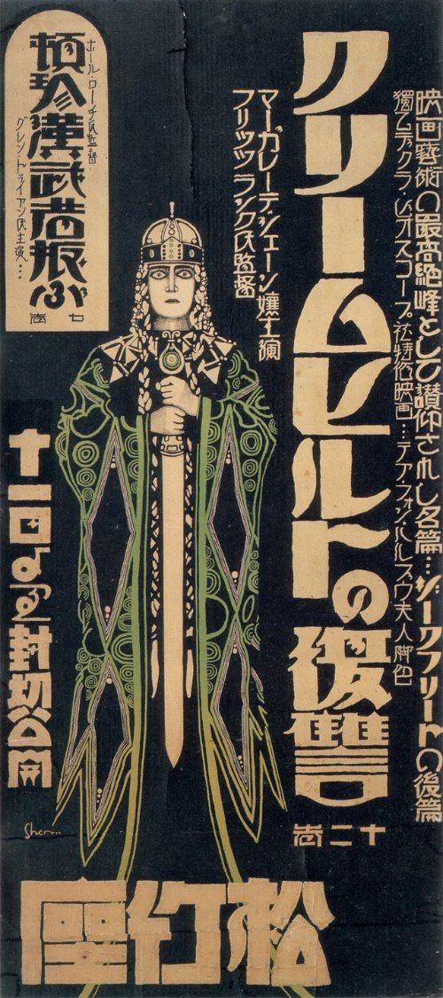 """Die Nibelungen: Kriemhilds Rache"" (1924) directed by Fritz Lang, Japanese poster"