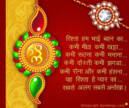 A collection of sweet messages you can send to your brother/sister on the auspicious occassion of Raksha Bandhan.