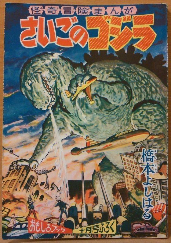 "The Last Godzilla"" (Saigo-no Gojira) by Yoshiharu Hashimoto, a supplement manga in the October issue of ""Omoshiro Book"" (Amusing Book) magazine:"