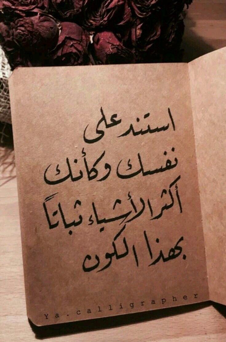 استند علي نفسك وكأنك أكثر الأشياء ثباتا بهذا الكون Proverbs Quotes Words Quotes Arabic Quotes