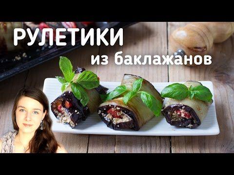 Рулетики из баклажанов с грецкими орехами и помидорами - рецепт с фото и видео | Добрые вегетарианские рецепты с фото и видео