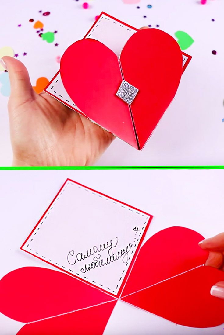 открытка с раскрывающимся сердцем корпус школы разместился