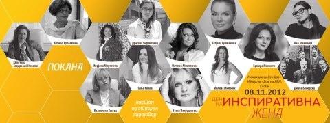 Honeybiz Event: Day of inspiring woman