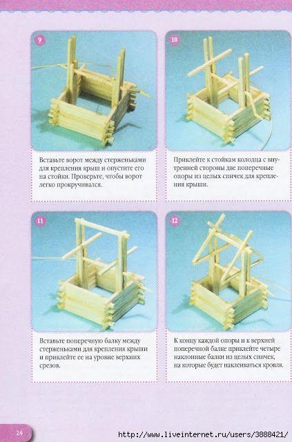 поделки из спичек пошаговая инструкция маленькие сувениры