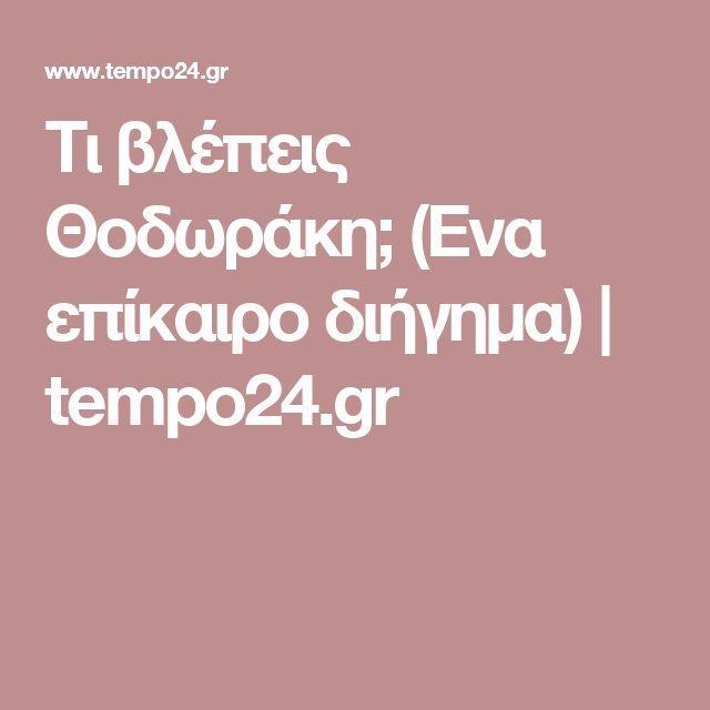 Τι βλέπεις Θοδωράκη; (Ενα επίκαιρο διήγημα) | tempo24.gr