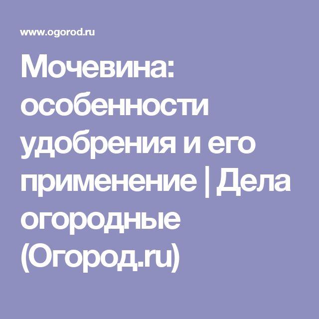 Мочевина: особенности удобрения и его применение | Дела огородные (Огород.ru)