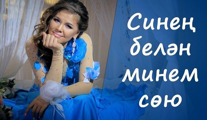 Гузель Уразова - Синен белэн минем сою http://tatbash.ru/tatarskie/klipy/5236-guzel-urazova-sinen-belen-minem-soyu