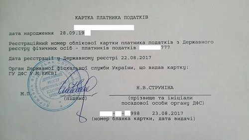 Obtaining taxpayer identification number (tax ID) in Ukraine. From 99 USD.