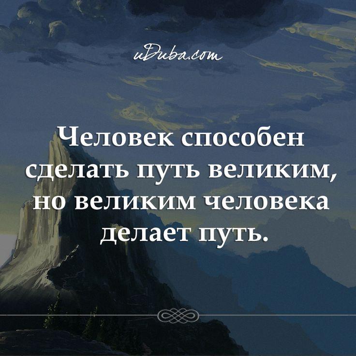 «Если человек оставляет свой след на земле – он живет вечно, а если его жизнь проходит через века – она обрастает сказками и легендами»...