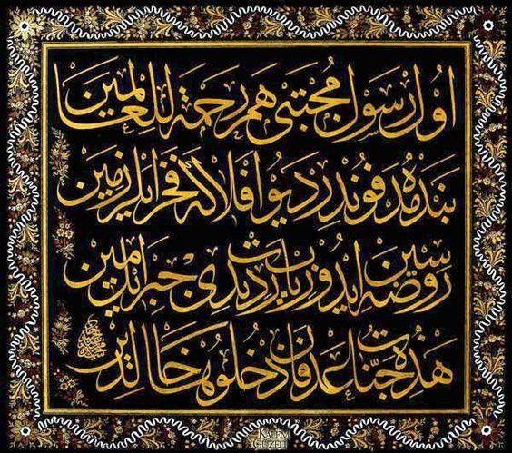 """Sultan II.Mahmud - Zerendûd Levha - Dörtlük """"O seçkin Peygamber alemlere de rahmettir. / (Bende yatıyor) diye yeryüzü göklere karşı öğünür. / Cebrail meleği O'nun kabrini ziyaret edip dedi ki: / (Burası Adn Cenneti'dir; ölümsüz olanlar, işte oraya giriniz)"""""""