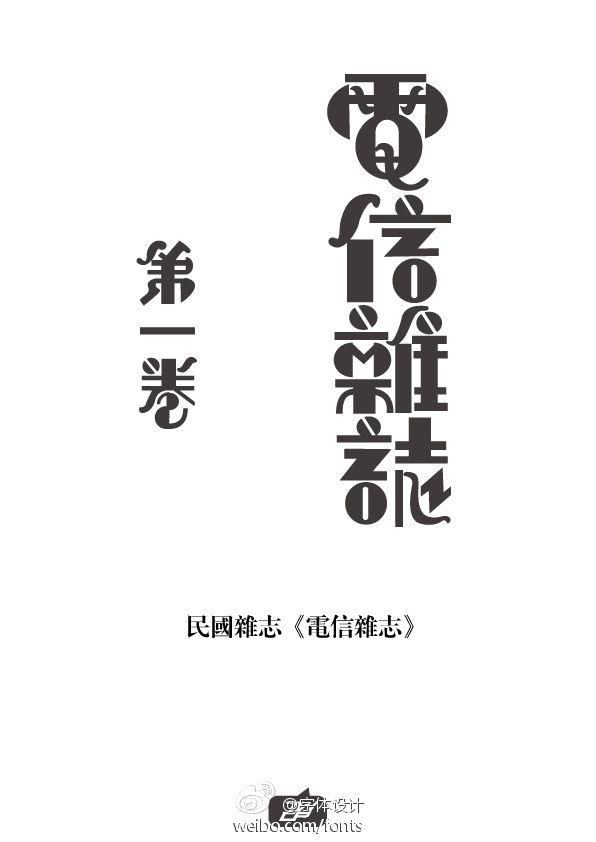 moji: 電信雜誌 (via 汉字设计)