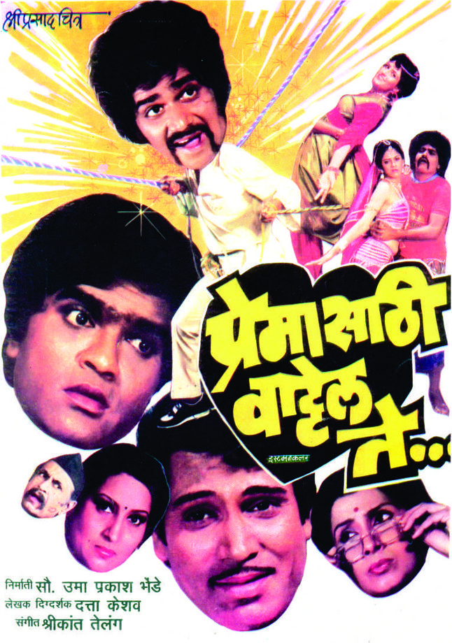 66 best images about Marathi Movie Posters on Pinterest ...