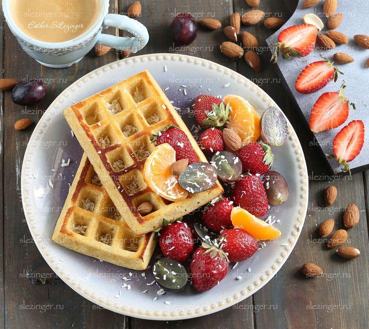 Уже по традиции в субботу мы завтракаем вкусными и полезными вафлями. Сегодня это кокосовые вафли. Они очень вкусные, нежные и пышные получаются. Из указанного ниже количества ингредиентов у