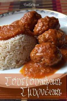 Συνταγή: Σουτζουκάκια Σμυρνέικα ⋆ CookEatUp