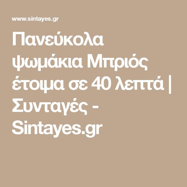 Πανεύκολα ψωμάκια Μπριός έτοιμα σε 40 λεπτά | Συνταγές - Sintayes.gr