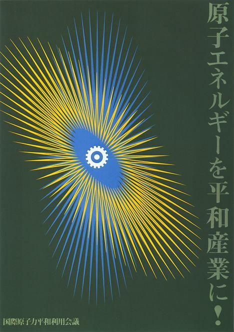 """Atomic Energy for Peaceful Industry"" by Yusaku Kamekura 1956"
