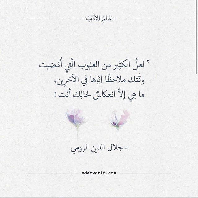 Pin By Abdou On Adab Words Quotes Writing Quotes Sufi Quotes