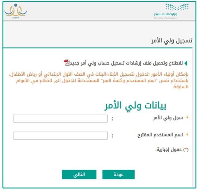 نظام نور منصة مدرستي شرح تسجيل الدخول عبر حساب نور بالعربي نتعلم Oly