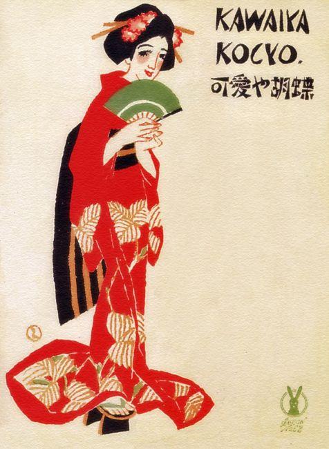 「可愛や胡蝶」1917 セノオ楽譜